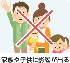家族や子供に影響が出る