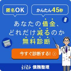 匿名OK/かんたん45秒/あなたの借金、どれだけ減るのか無料診断