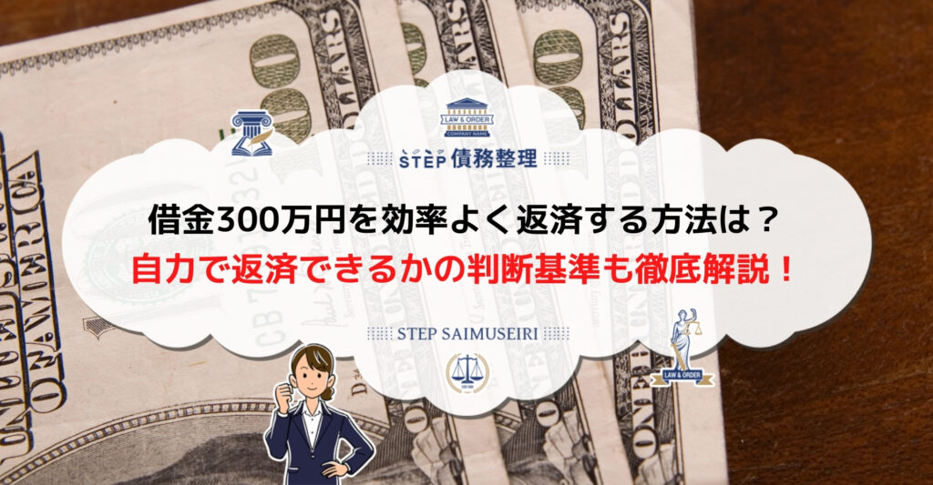 借金300万 返済方法