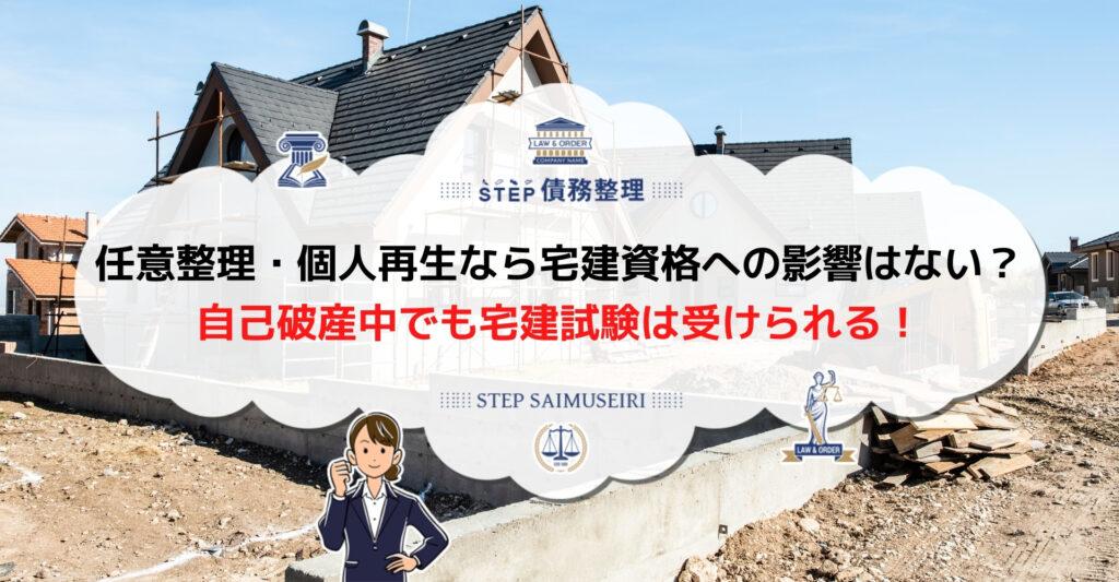 債務整理 宅建