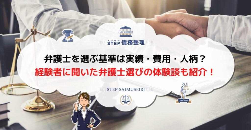 債務整理 弁護士 選び方