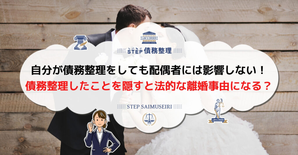 債務整理 結婚