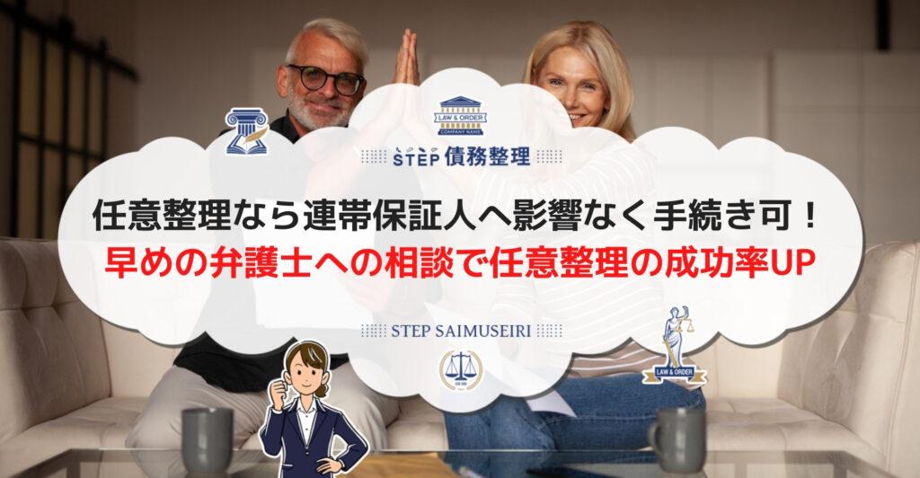 任意整理なら連帯保証人へ影響なく手続き可! 早めの弁護士への相談で任意整理の成功率UP