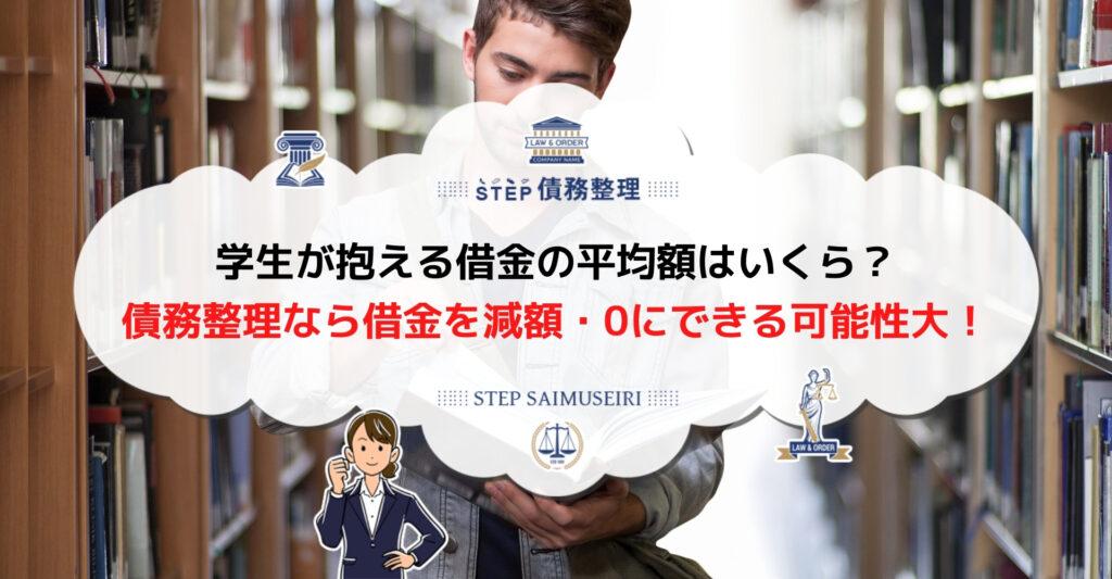大学生 借金 100万円