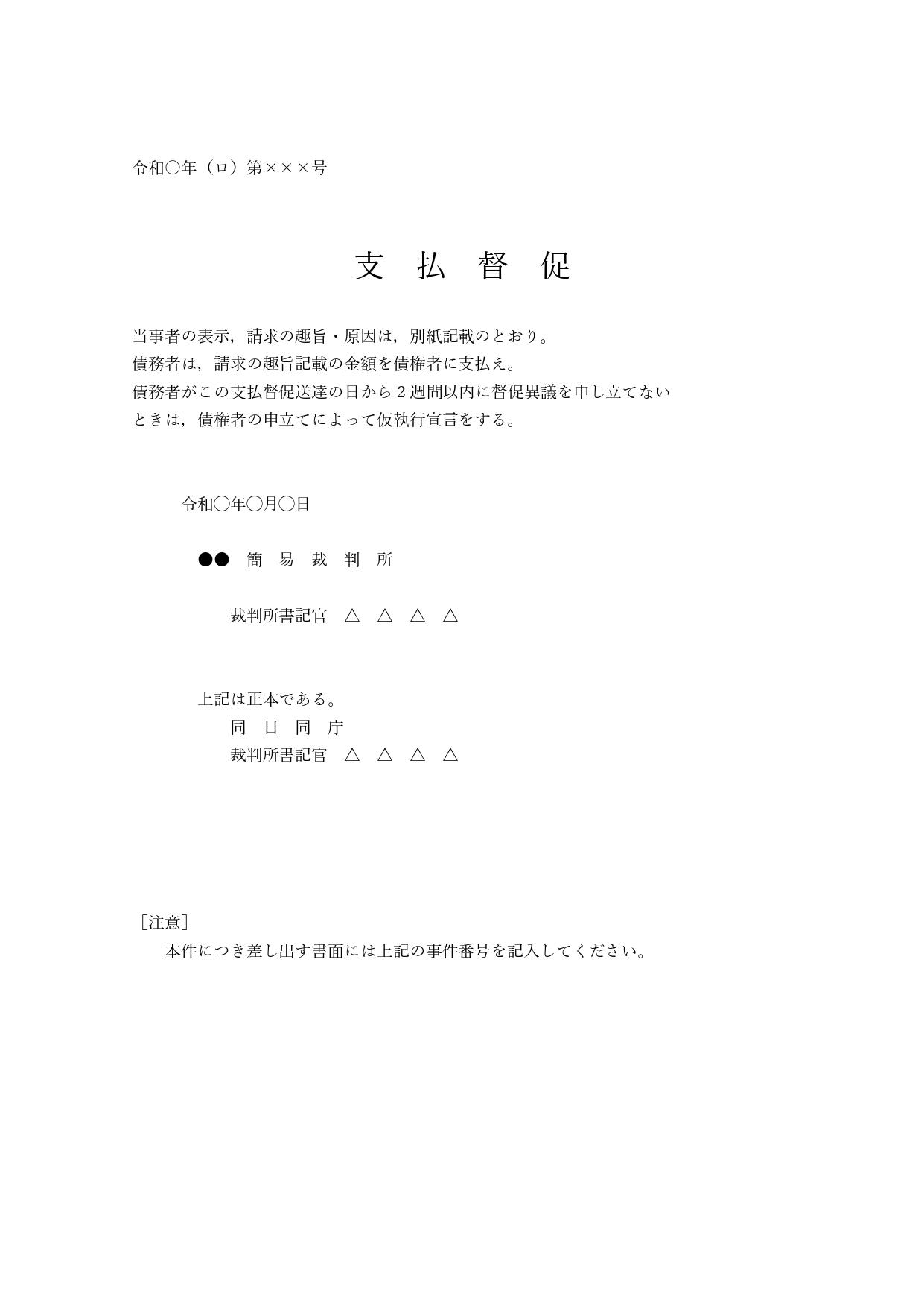 支払督促(テンプレのみ)_page-0001