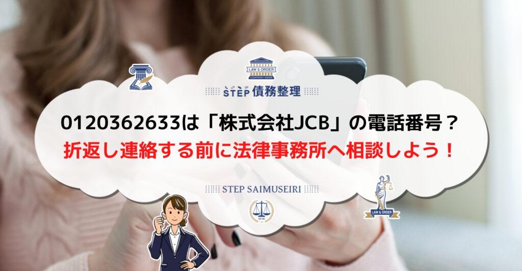 0120362633 電話きた
