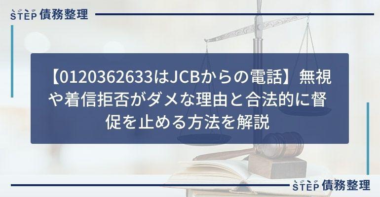 【0120362633はJCBからの電話】無視や着信拒否がダメな理由と合法的に督促を止める方法を解説
