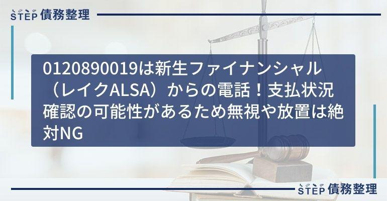 0120890019は新生ファイナンシャル(レイクALSA)からの電話!支払状況確認の可能性があるため無視や放置は絶対NG