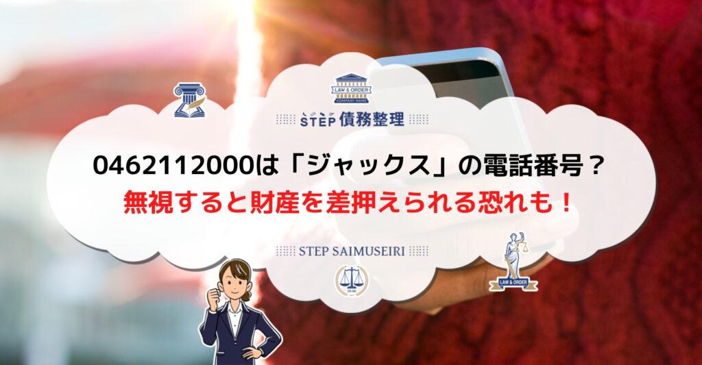 0462112000 電話きた