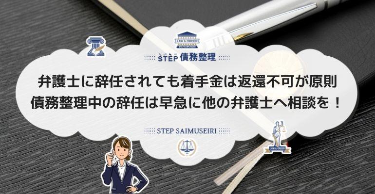 弁護士に辞任されても着手金は返還不可が原則債務整理中の辞任は早急に他の弁護士へ相談を!
