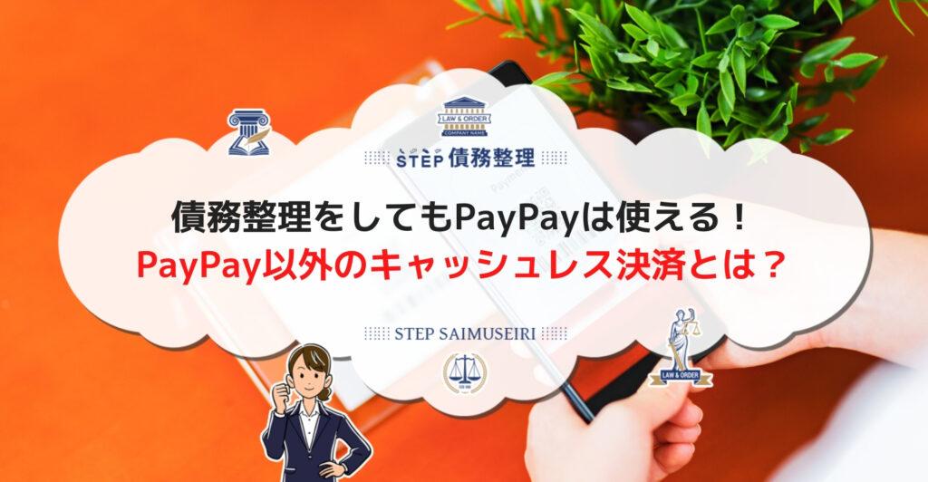 債務整理をしてもPayPayは使える!PayPay以外のキャッシュレス決済とは?