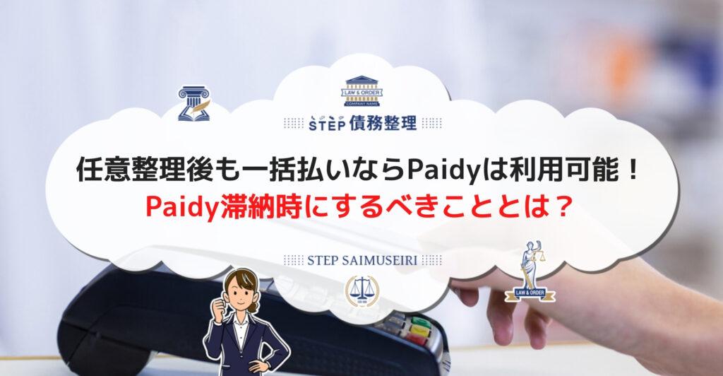任意整理後も一括払いならPaidyは利用可能!Paidy滞納時にするべきこととは?