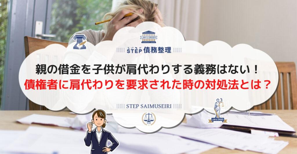 親の借金を子供が肩代わりする義務はない!債権者に肩代わりを要求された時の対処法とは?