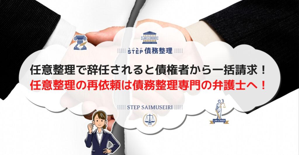 任意整理で辞任されたら債権者から一括請求! 任意整理の再依頼は債務整理専門の弁護士へ!