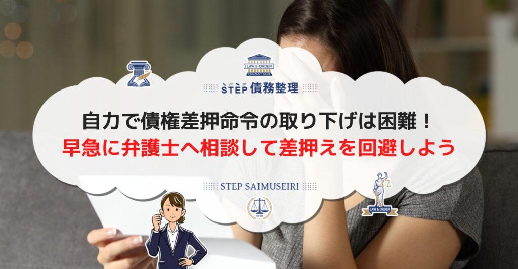 自力で債権差押命令の取り下げは困難! 早急に弁護士へ相談して差押えを回避しよう