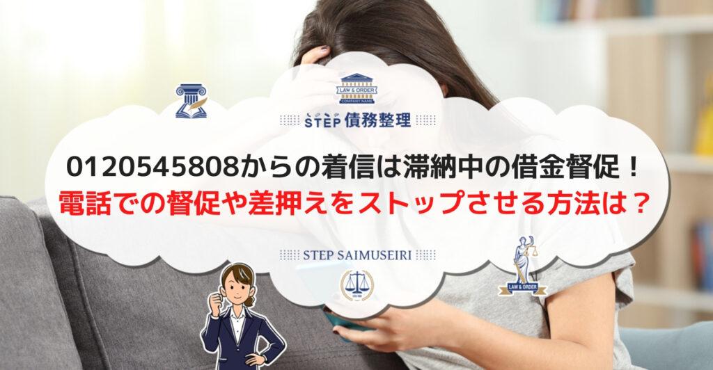 0120545808からの着信は滞納中の借金の督促! 電話での督促や差押えをストップさせる方法は?