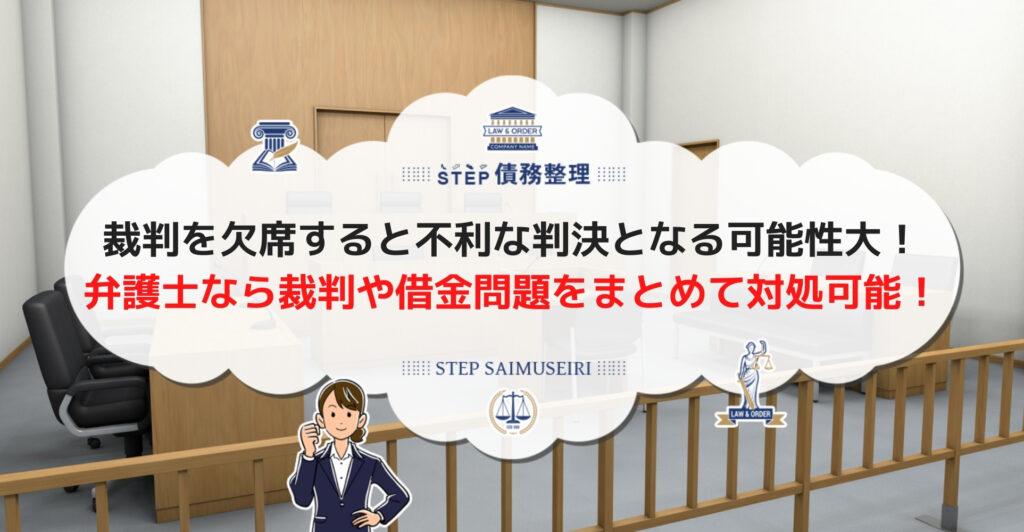 裁判を欠席すると不利な判決となる可能性大! 弁護士なら裁判や借金問題をまとめて対処可能!