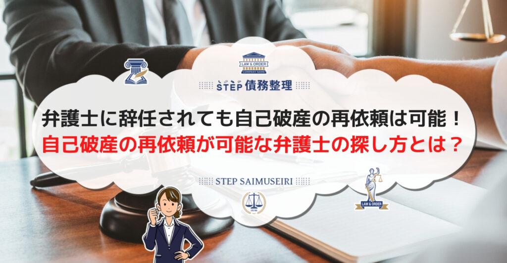 弁護士に辞任されても自己破産の再依頼は可能! 自己破産の再依頼を任せられる弁護士の探し方とは?