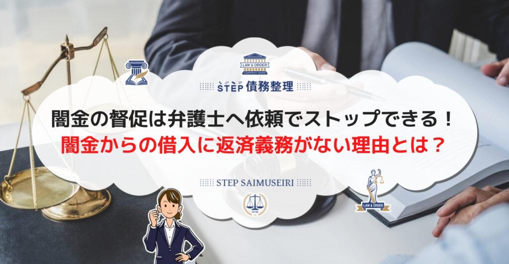 闇金の督促は弁護士へ依頼でストップできる! 闇金からの借入に返済義務がない理由とは?