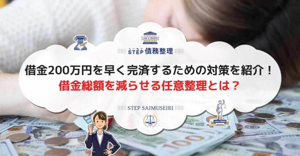 借金200万円を早く完済するための対策を紹介! 借金総額減らせる任意整理とは?