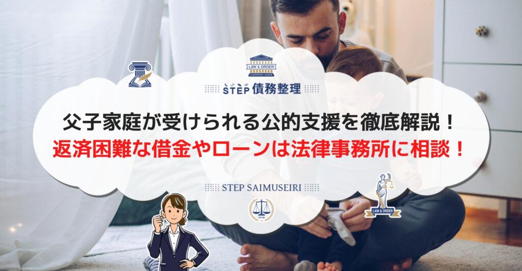 父子家庭が受けられる公的支援を徹底解説! 返済困難な借金やローンは法律事務所に相談!