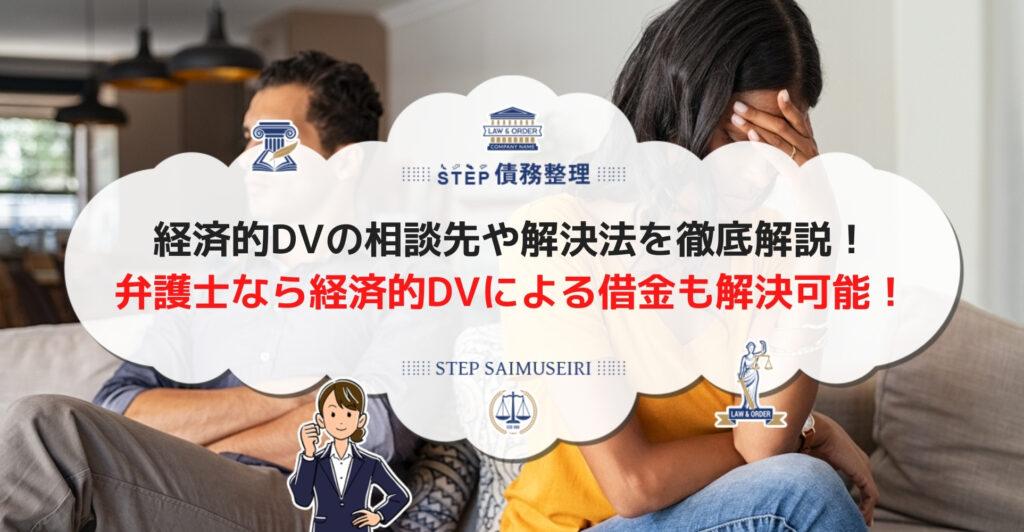 経済的DVの相談先や解決法を徹底解説! 法律事務所なら経済的DVによる借金も解決可能!