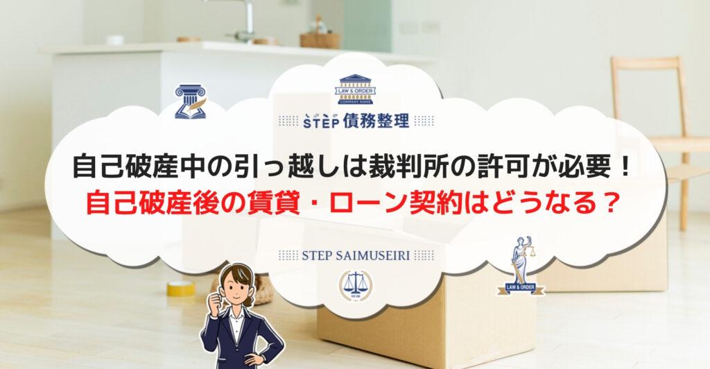 自己破産中の引っ越しは裁判所の許可が必要! 自己破産後の賃貸・ローン契約はどうなる?