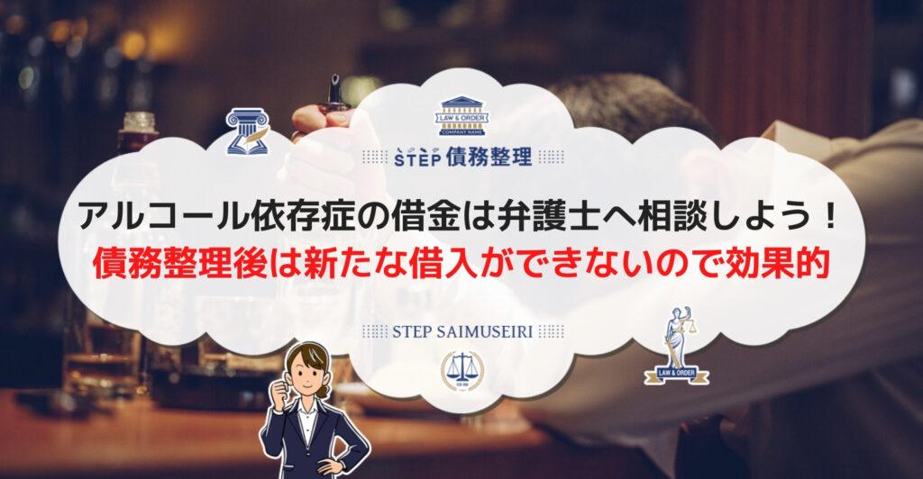 アルコール依存症の借金は弁護士へ相談しよう! 債務整理をすると新たな借入ができないので効果的