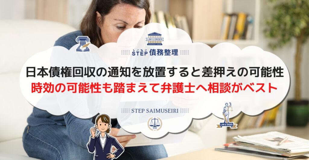 日本債権回収の通知を放置すると差押えの可能性も 時効の可能性も踏まえて弁護士へ相談するのがベスト