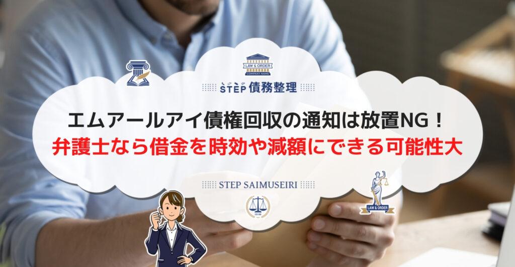 エムアールアイ債権回収の通知は放置NG! 弁護士に依頼で時効や借金を減額できる可能性大!