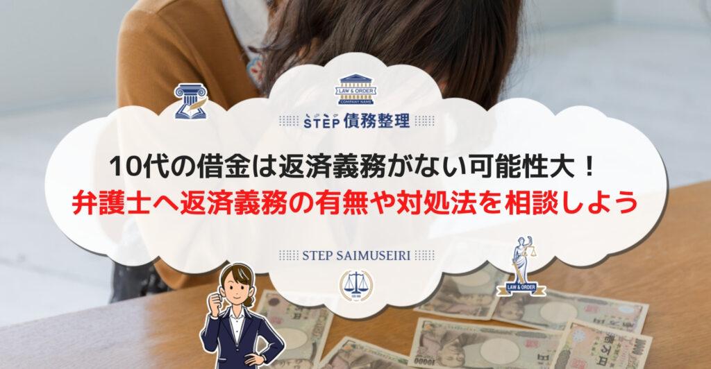10代の借金は返済義務がない可能性大! 弁護士へ返済義務の有無や対処法を相談しよう