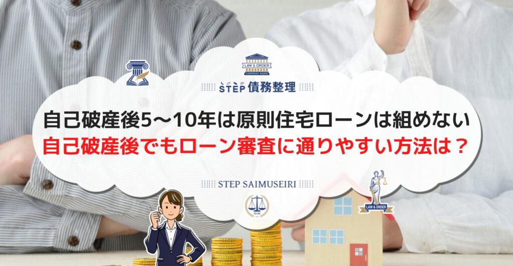 自己破産後5〜10年は原則住宅ローンは組めない 自己破産後に住宅ローン審査を通りやすくする方法とは?