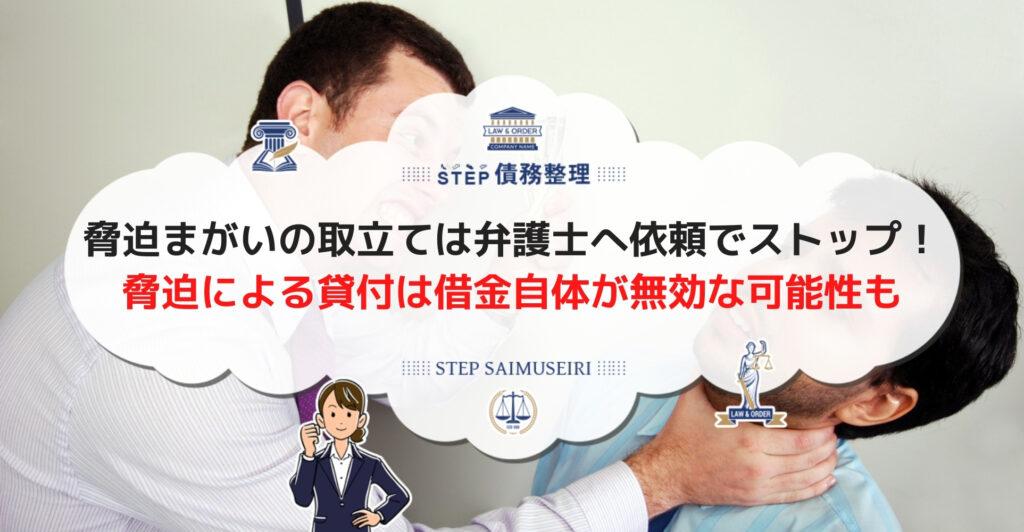 脅迫まがいの取立ては弁護士へ依頼でストップ! 脅迫による貸付は借金自体が無効な可能性も