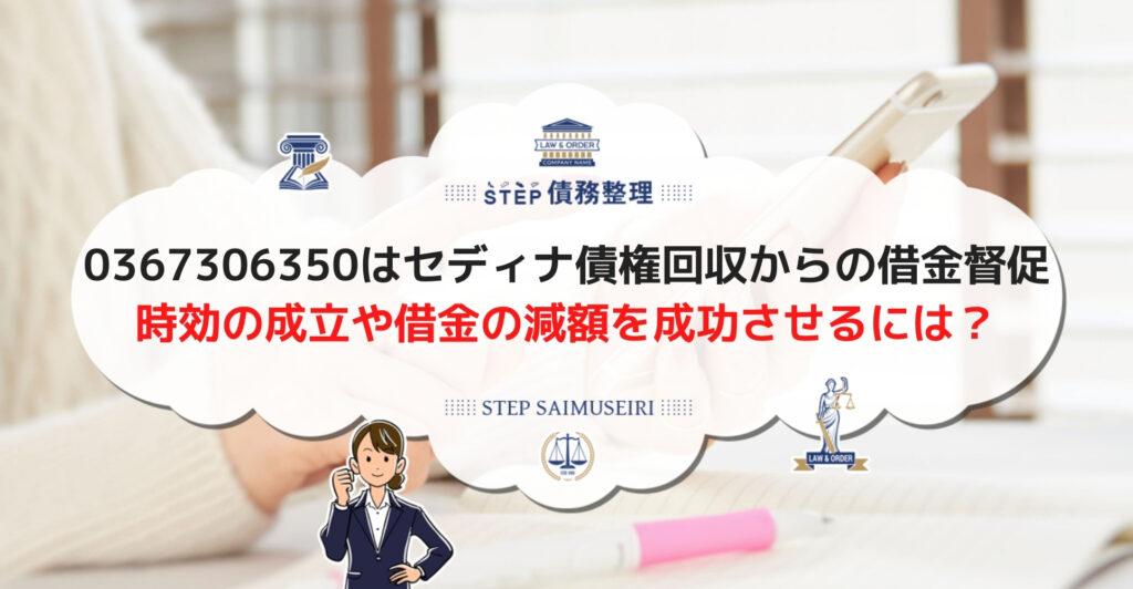 0367306350はセディナ債権回収からの借金督促 時効の成立や借金の減額を成功させるには?