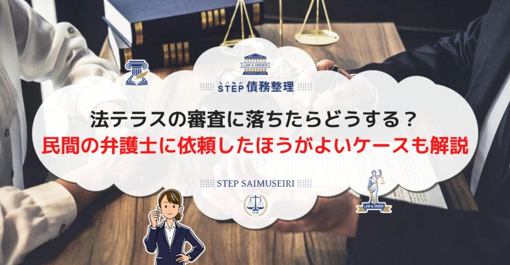 法テラスの審査に落ちたらどうする?民間の弁護士に依頼したほうがよいケースも解説