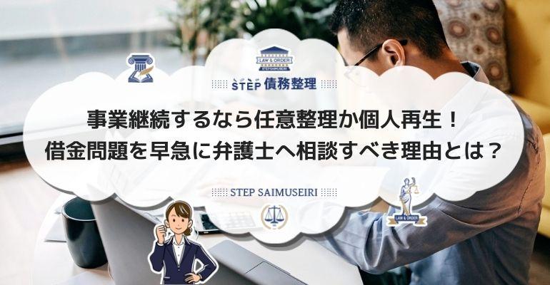 事業継続するなら任意整理か個人再生!借金問題を早急に弁護士へ相談すべき理由とは?
