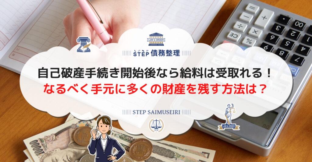 自己破産手続き開始後なら給料は受取れる! なるべく手元に多くの財産を残す方法は?