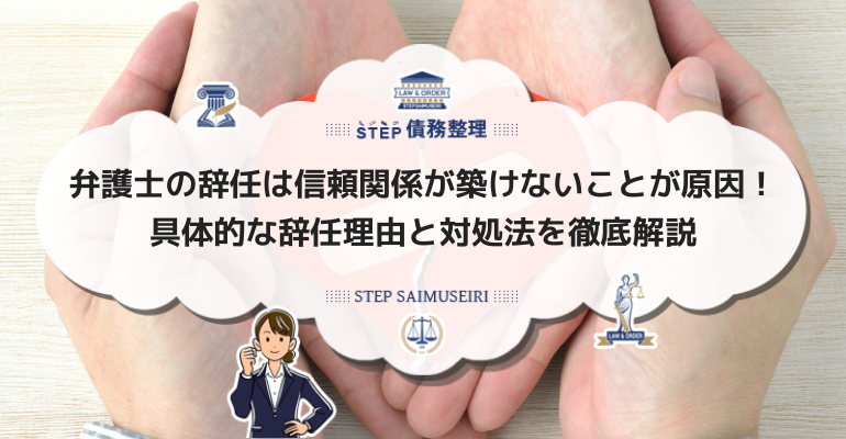 弁護士 辞任 信頼関係