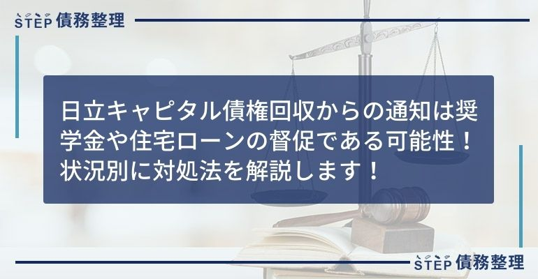 日立キャピタル債権回収 通知