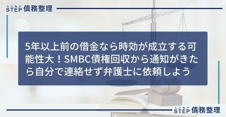 SMBC債権回収 通知