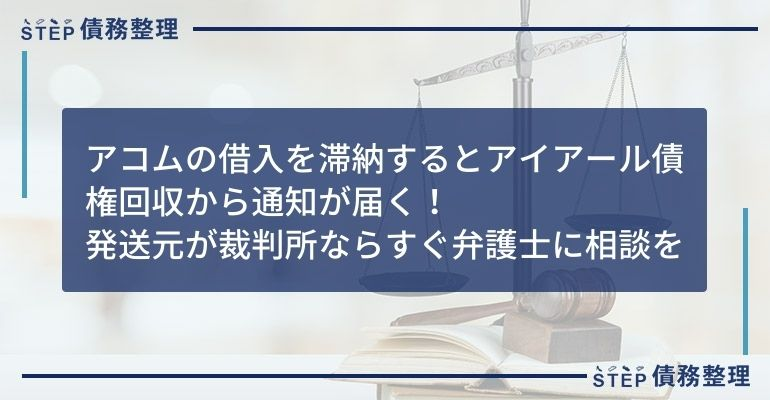 アイアール債権回収 通知