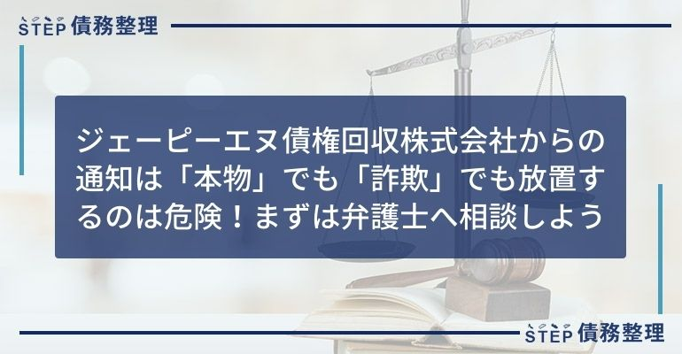 ジェーピーエヌ債権回収株式会社 詐欺