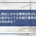 【個人再生にかかる費用は約35万円〜】お金がなくても手続き費用を用意する方法はある!