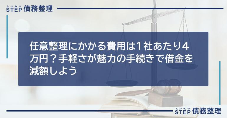 任意整理にかかる費用は1社あたり4万円?手軽さが魅力の手続きで借金を減額しよう