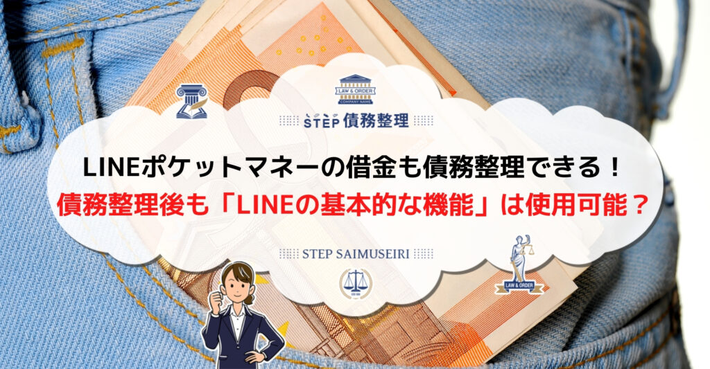 lineポケットマネー 債務整理