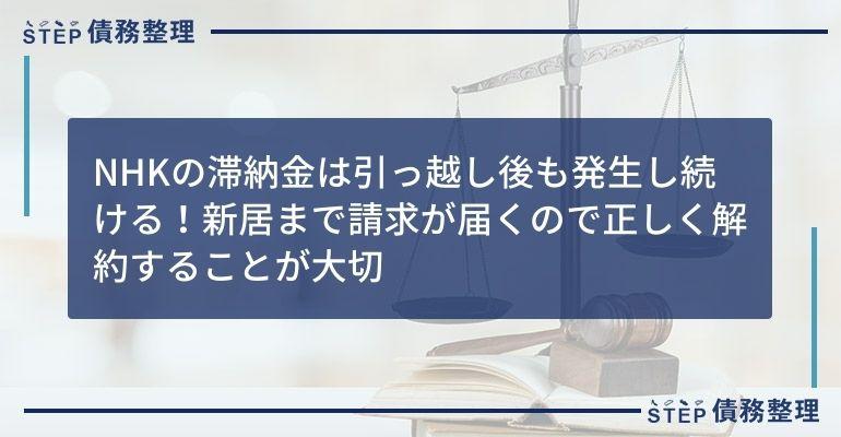 NHKの滞納金は引っ越し後も発生し続ける!新居まで請求が届くので正しく解約することが大切