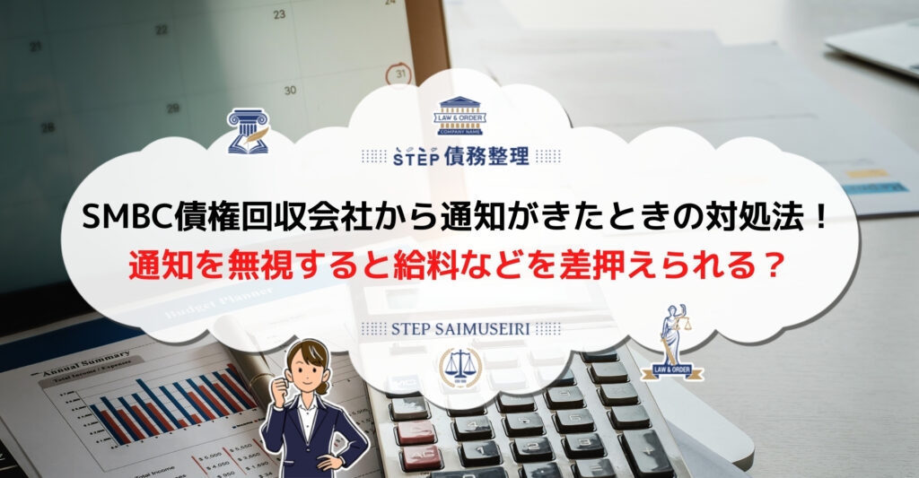 smbc 債権回収 通知
